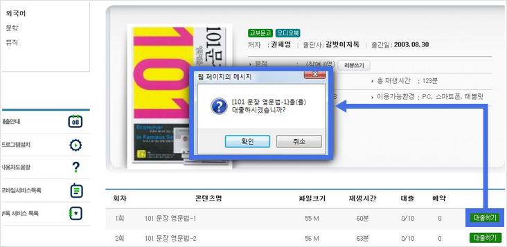 오디오북 콘텐츠 상세페이지에서 대출버튼을 클릭했을 경우 대출여부 재확인 팝업안내