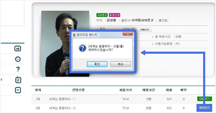 동영상북 상세 페이지에서 예약버튼을 클릭했을 경우 예약여부 재확인 팝업안내