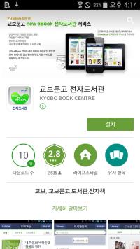 교보문고 전자도서관 앱 상세내용