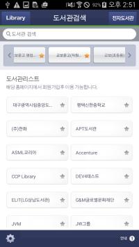 도서관 검색결과 화면 즐겨찾기 버튼 위치